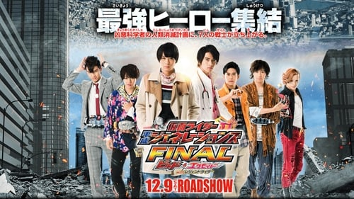 Kamen Rider Heisei Generations FINAL: Build & Ex-Aid with Legend Riders Poster