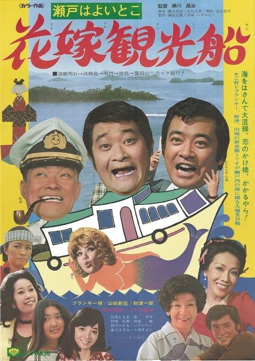 Seto wa yoi toko hanayome kankō-sen