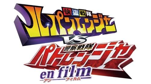 Kaito Sentai Lupinranger VS Keisatsu Sentai Patranger en film Poster