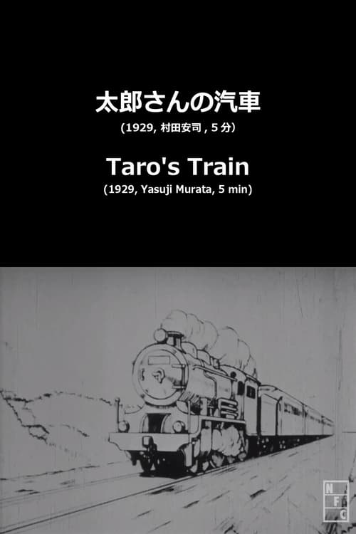 Largescale poster for Tarô-san no kisha