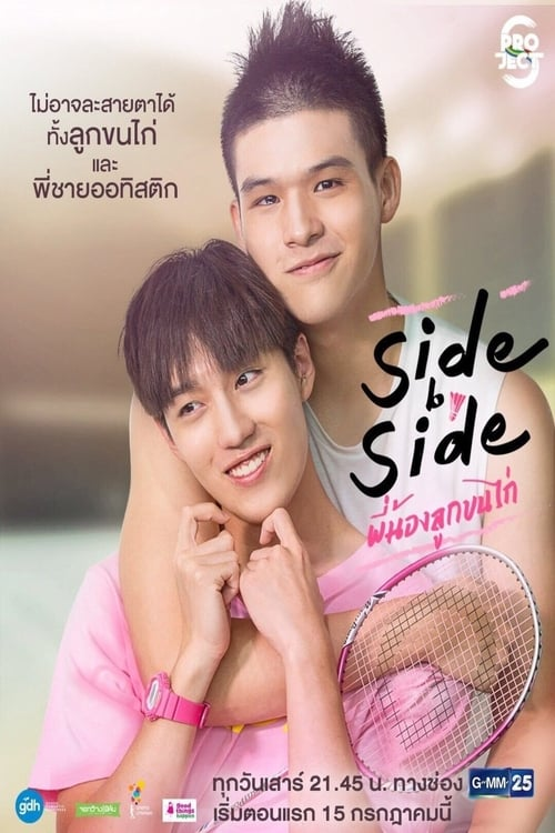 Watch Project S The Series Side by Side Full Movie Download