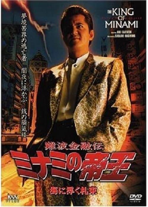 King Of Minami 24