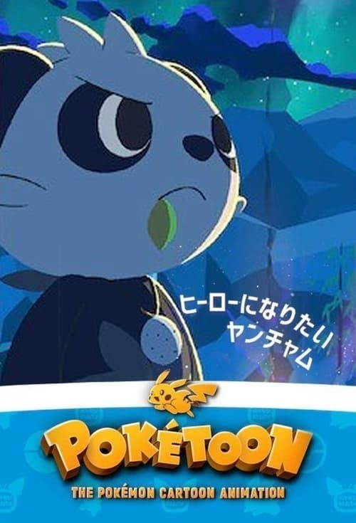 The Pancham Who Wants to be a Hero