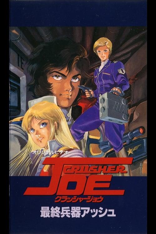Crusher Joe: The OVAs