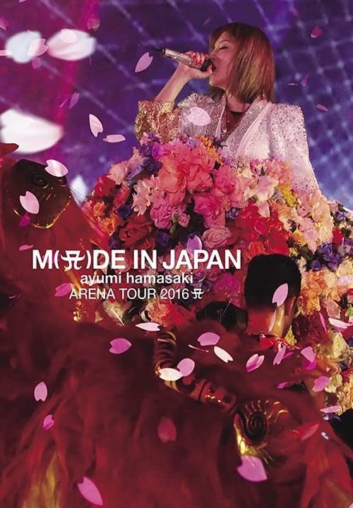 Ayumi Hamasaki Arena Tour 2016 A 〜M(A)DE IN JAPAN〜