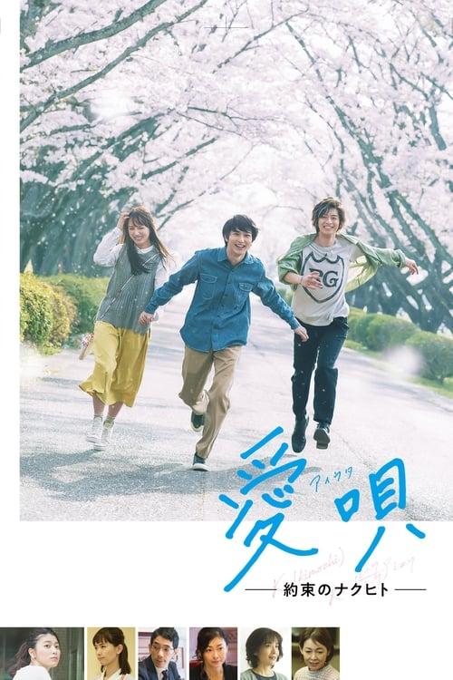 Aiuta: My Promise to Nakuhito