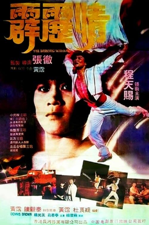 The Dancing Warrior