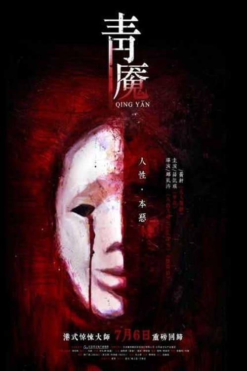 Watch Nightmare Full Movie Download