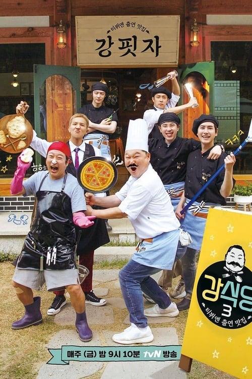 Watch Kang's Kitchen Full Movie Download