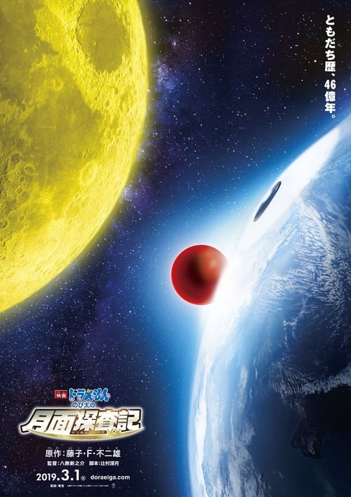 Doraemon the Movie 2019: Chronicle of the Moon Exploration