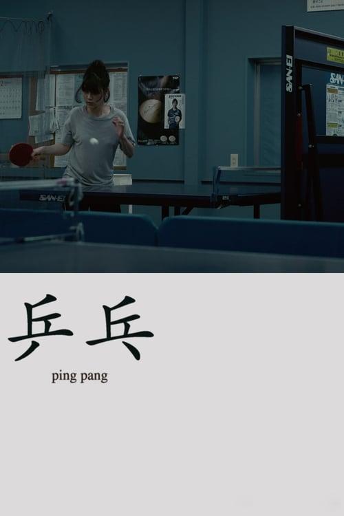 Ping Pang