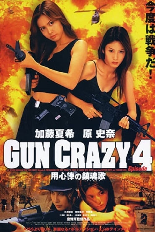 Gun Crazy: Episode 4: Requiem for a Bodyguard