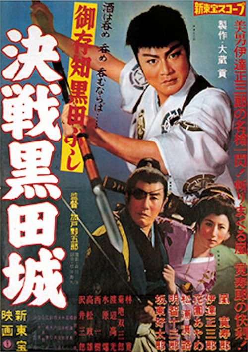 Decisive Battle at Kuroda Castle