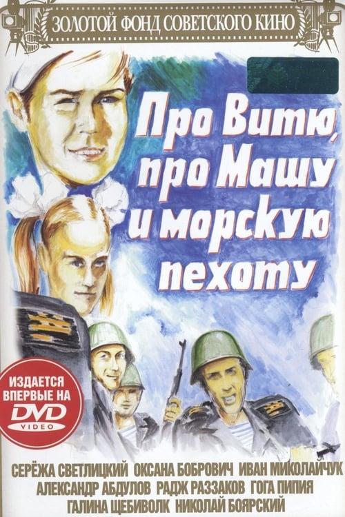 About Vitya, Masha, and Marines