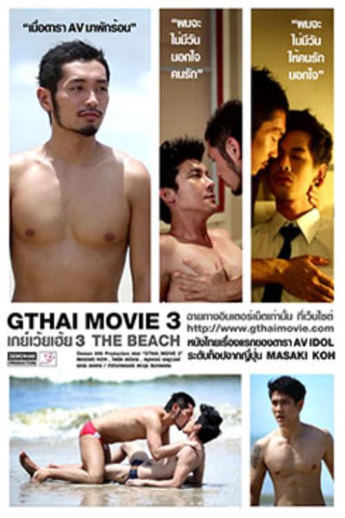 GThai Movie 3: The Beach
