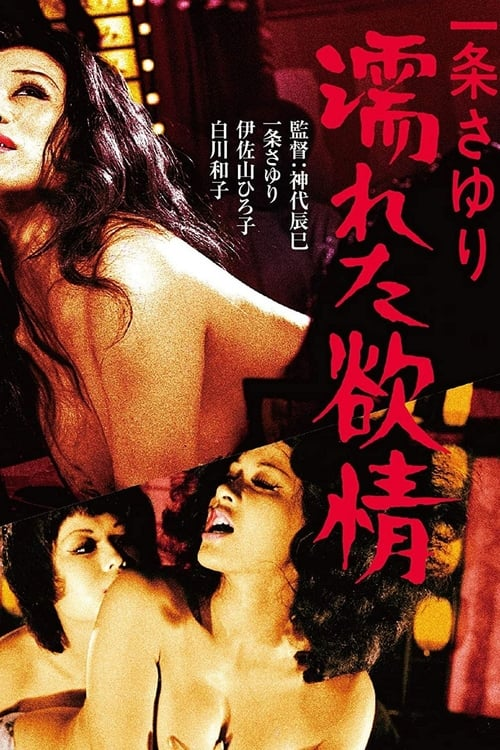 Ichijo's Wet Lust