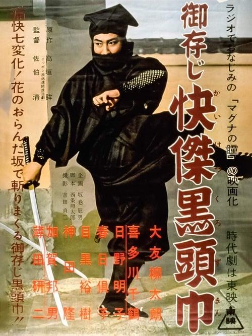 The Black Hooded Man