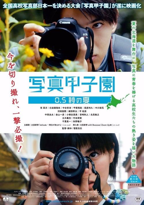 Shashin Koshien Summer in 0.5 Seconds