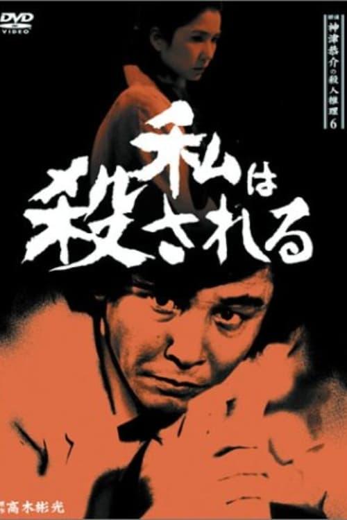 Detective Kyosuke Kozu's Murder Reasoning 6