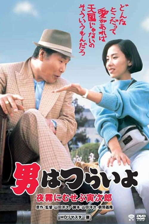 Marriage Counselor Tora-san