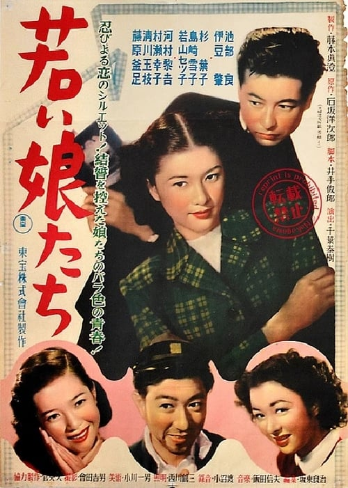 Wakai musumetachi