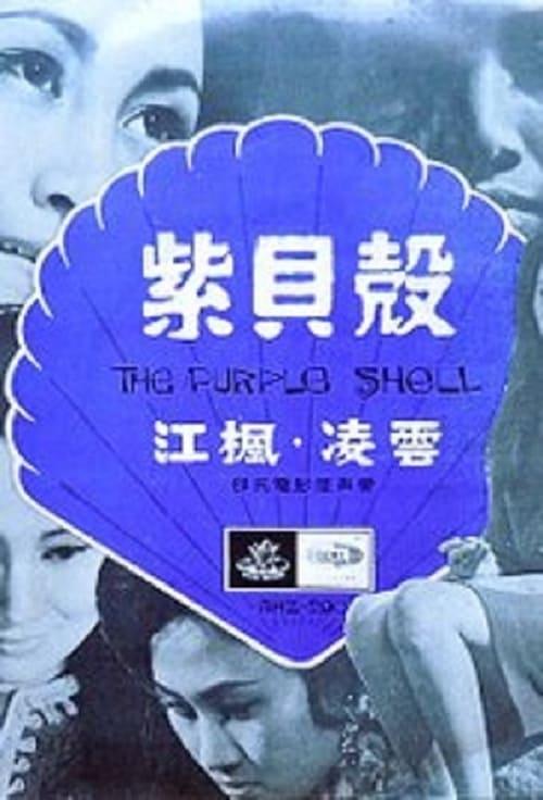 The Purple Shell