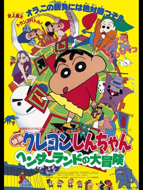 Crayon Shin-chan: Great Adventure In Henderland
