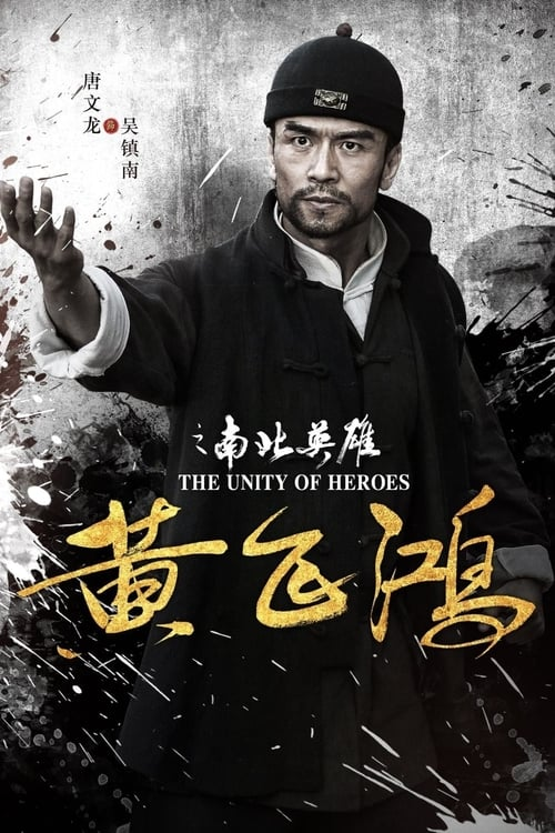 Watch The Unity Of Heroes (2018) HD Movie Streaming