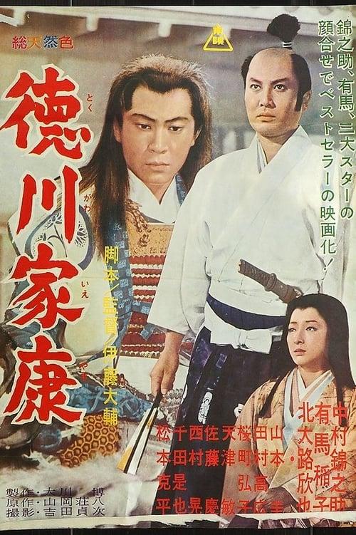Lord Tokugawa Ieyasu