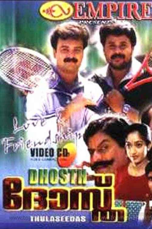 Watch Dhosth Full Movie Download