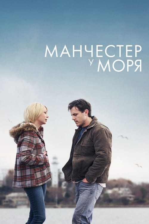 СМОТРЕТЬ Манчестер у моря (2016) в Русский Онлайн Бесплатно
