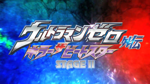 Ultraman Zero Side Story: Killer the Beatstar - Stage II: Oath of the Meteor Poster