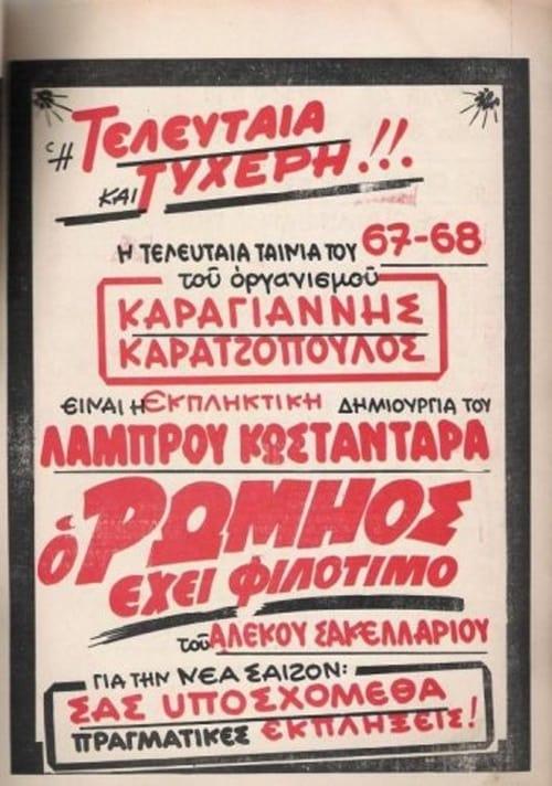 Greek Pride