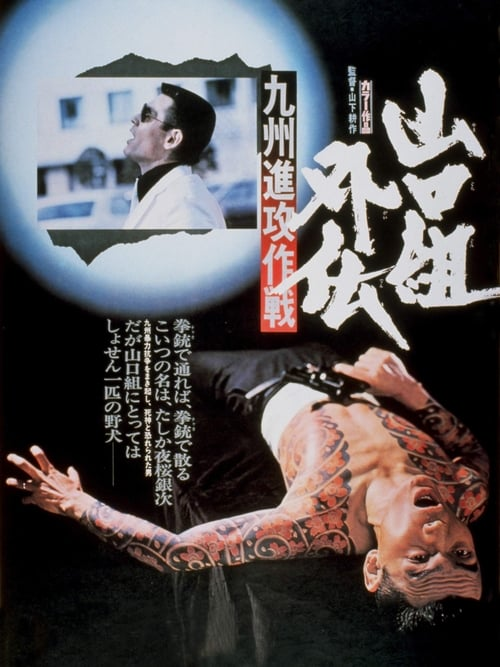 The Tattooed Hitman