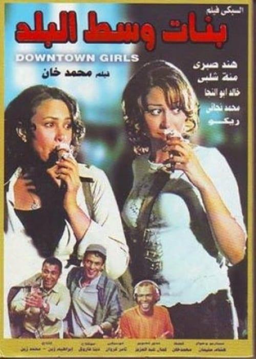 Downtown Girls