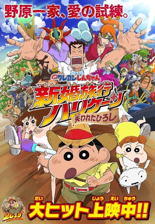 Crayon Shin-chan: Honeymoon Hurricane ~The Lost Hiroshi~ stream movies online free