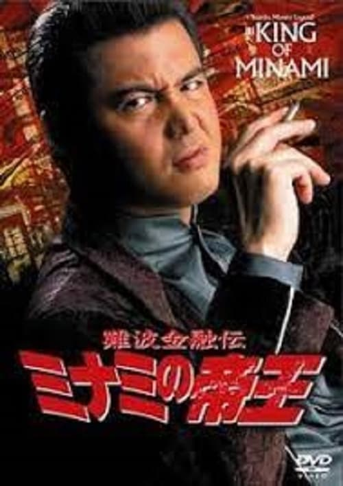 King Of Minami 21
