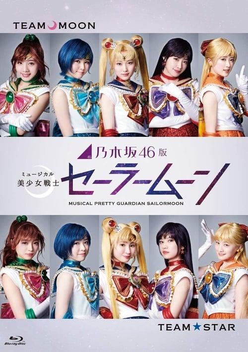 Nogizaka46 ver. Pretty Guardian Sailor Moon Musical
