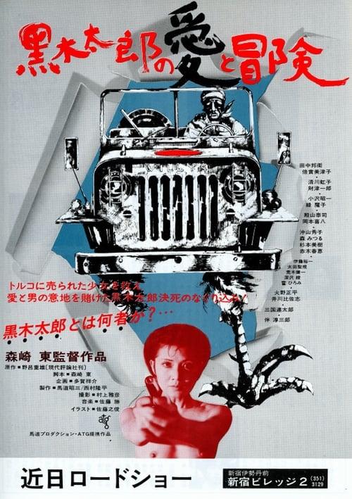 The Love and Adventures of Kuroki Taro