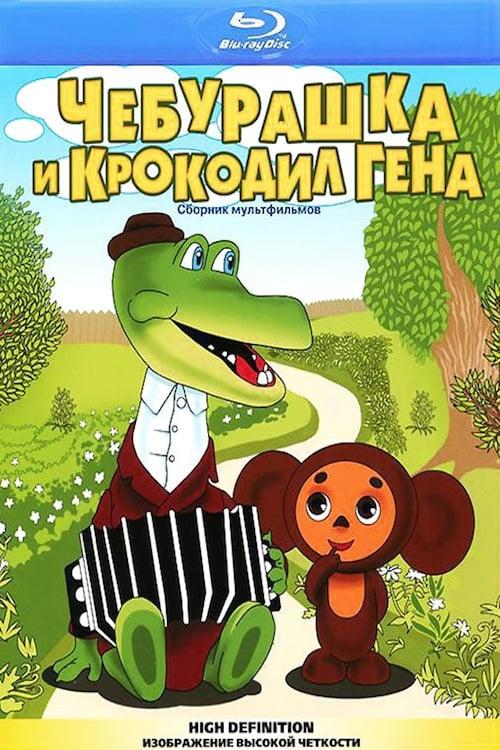 Сценарий с крокодилом геной и чебурашкой