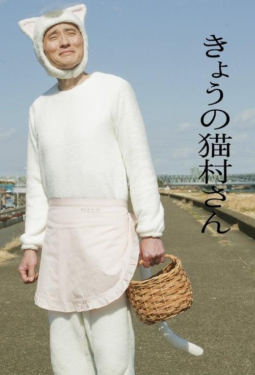 Today's Nekomura