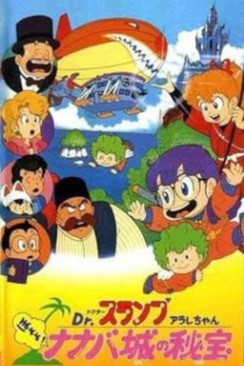 Dr. Slump and Arale-chan: Hoyoyo! The Treasure of Nanaba Castle