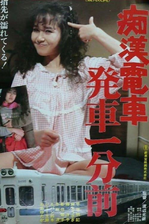 Chikan Densha: Hassha Ichi-bu Mae