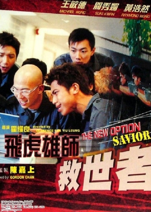 The New Option: Saviour