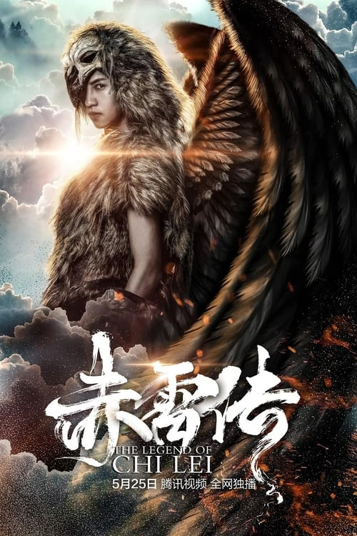 The Legend of Chi Lei