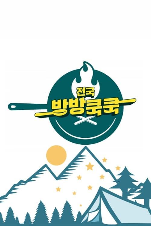 National Bang Bang Cook Cook