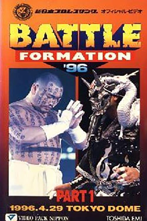 NJPW Battle Formation '96