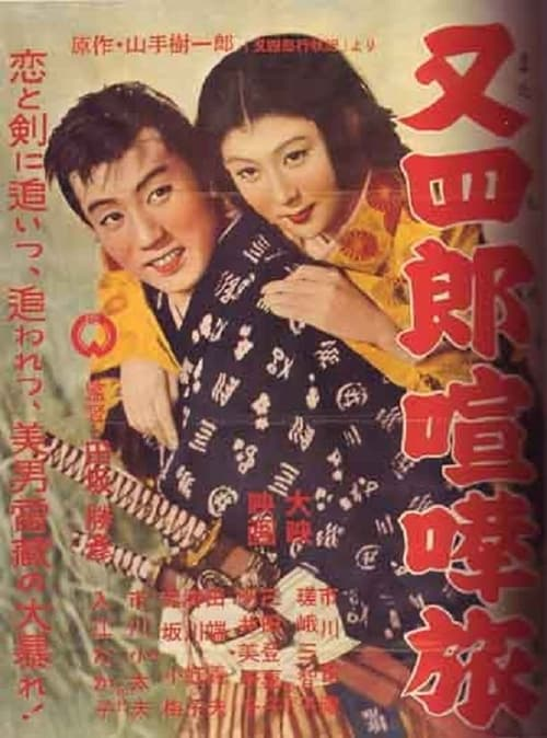 Matashirō Fighting Journey