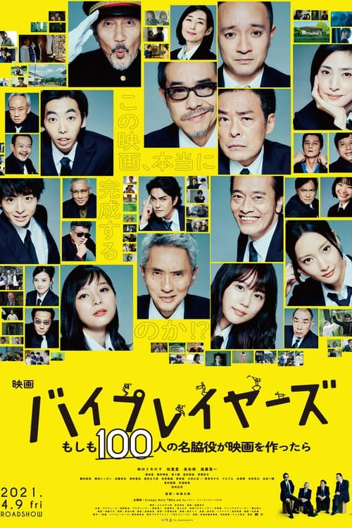 Supporting Actors 2: Moshimo 100-nin Meiwakiyaku ga Eiga o Tsukuttara