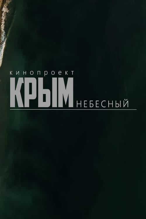 Celestial Crimea